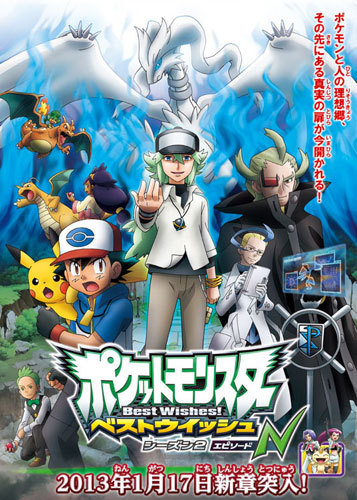 Pokemon Best Wishes! Season 2 - Episode N main image