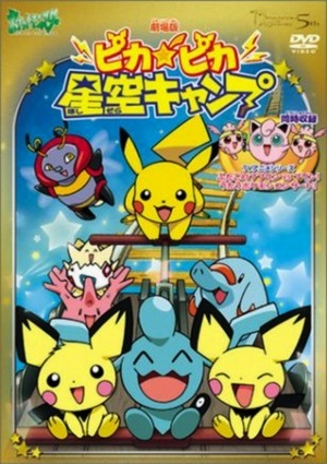 Pokemon: Camp Pikachu