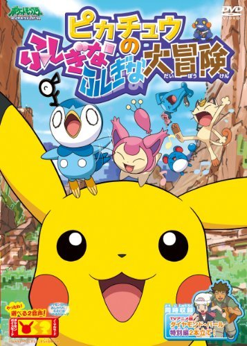Pokemon: Pikachu's Big Mysterious Adventure