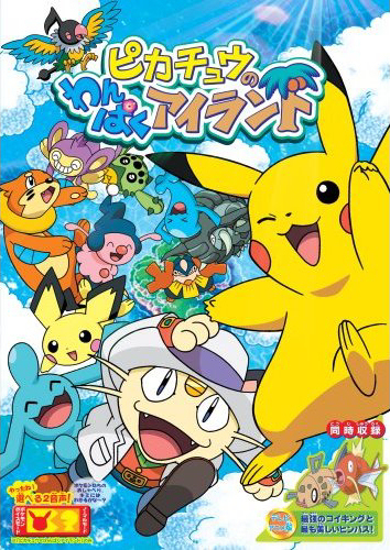 Pokemon: Pikachu's Island Adventure