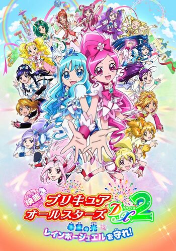 Pretty Cure All Stars DX2: Kibou no Hikari - Rainbow Jewel o Mamore! main image