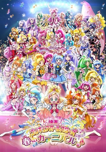 Pretty Cure All Stars: Haru no Carnival♪