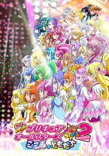Pretty Cure All Stars New Stage 2: Kokoro no Tomodachi main image