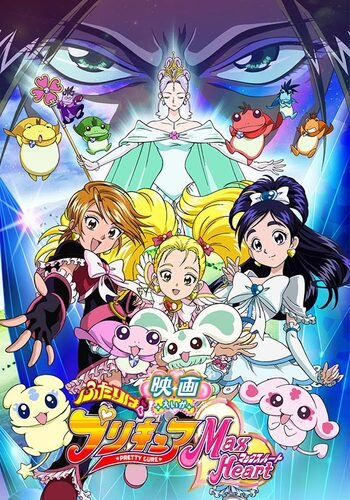 Pretty Cure Max Heart Movie main image