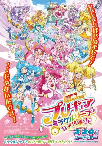 Pretty Cure Miracle Leap Movie: Minna to Fushigi na 1-nichi