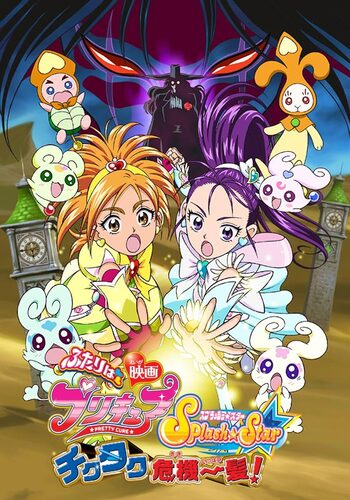 Pretty Cure Splash Star Tic-Tac Crisis Hanging by a Thin Thread! main image