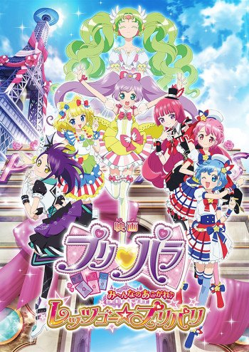 PriPara Movie: Minna no Akogare♪ Let's Go☆Prix Paris