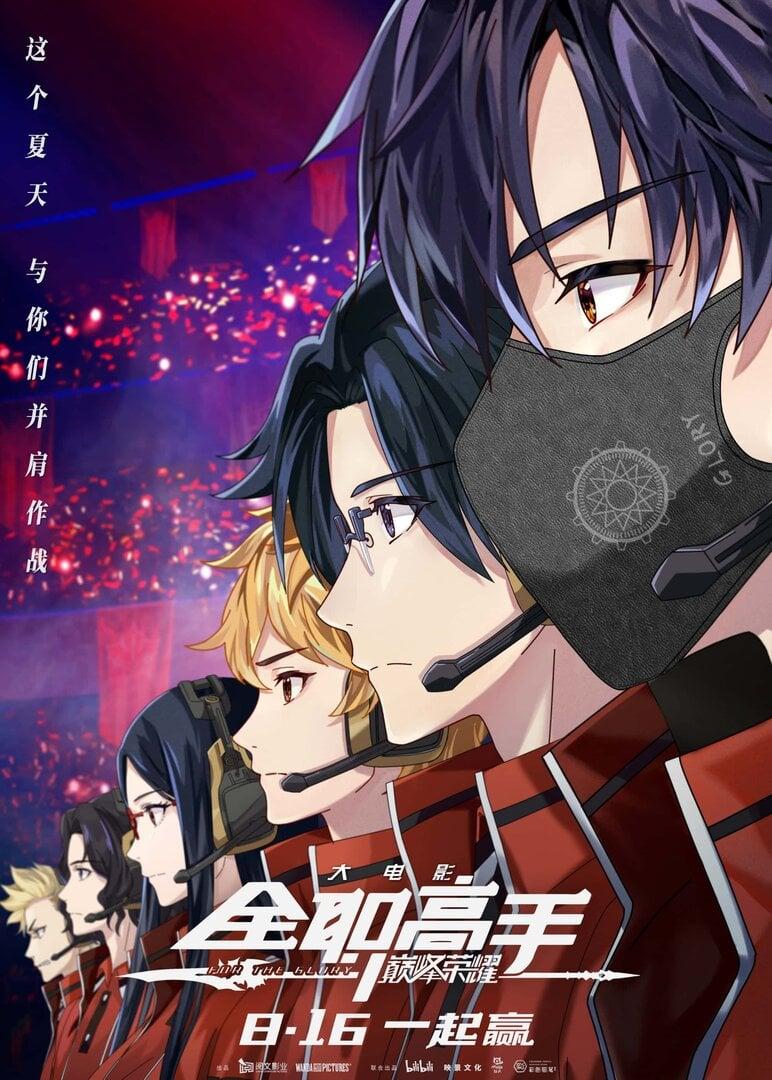 Quanzhi Gaoshou zhi Dianfeng Rongyao Anime Cover