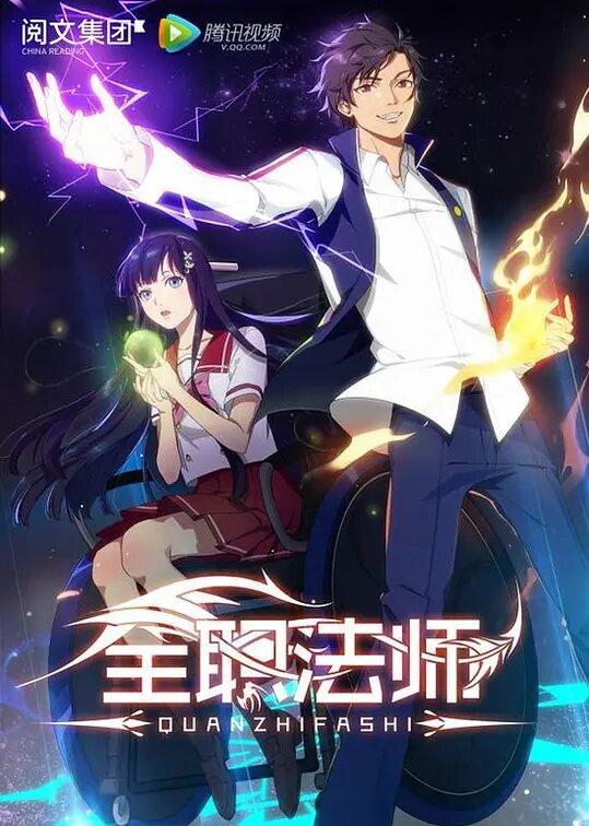 Quanzhi Fashi Anime Planet
