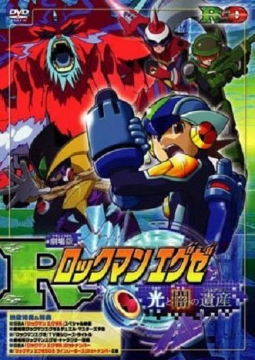 Rockman.EXE: Hikari to Yami no Program main image