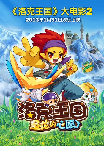 Roco Kingdom Movie 2 Anime Planet