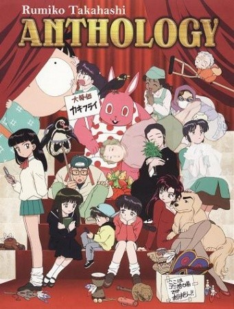 Rumiko Takahashi Anthology main image