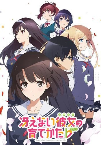 Saekano: How to Raise a Boring Girlfriend Flat