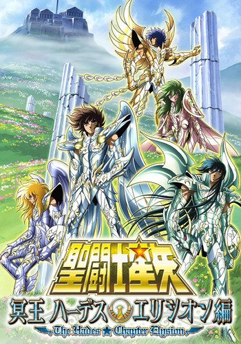 Saint Seiya: The Hades Chapter - Elysion main image