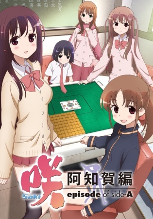 Saki: Achiga-hen - Episode of Side-A main image
