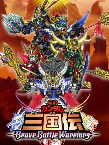SD Gundam Sangokuden Brave Battle Warriors main image
