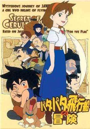 Secret Of Cerulean Sand Anime Planet