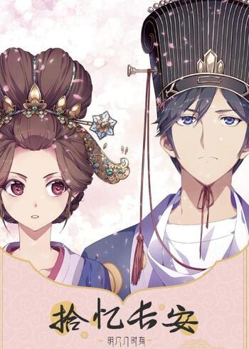Shi Yi Chang An: Ming Yue Ji Shi You screenshot