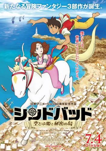Sinbad: A Flying Princess and a Secret Island   Anime-Planet