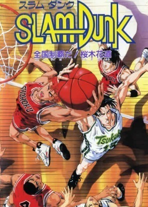 Slam Dunk Movie 2 main image