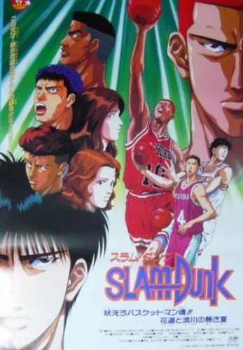 Slam Dunk Movie 4 main image