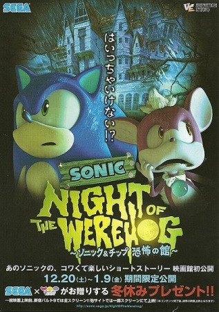 sonic-night-of-the-werehog-3689 Animal Planet Haunted House on animal planet paranormal, animal planet night, animal planet bigfoot, animal planet halloween, animal planet old, animal planet er, animal planet candy, animal planet graveyard,