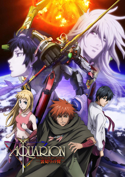 Sousei no Aquarion OVA main image