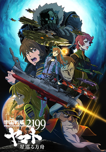 Space Battleship Yamato 2199: Hoshi-Meguru Hakobune
