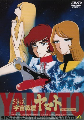 Star Blazers: The Quest for Iscandar main image