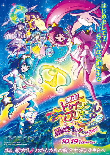 Star Twinkle Pretty Cure Movie