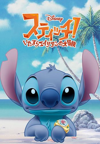 Stitch! ~The Mischievous Alien's Great Adventure~