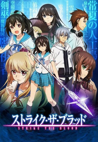 Strike the Blood Anime Cover