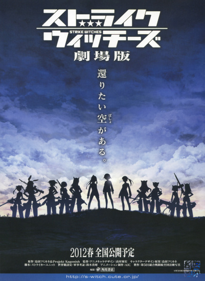 Strike Witches Movie main image