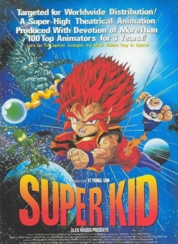 Super Kid main image