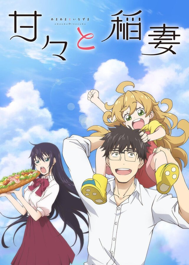 Amaama to Inazuma Anime Cover