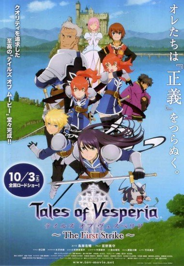 Tales of Vesperia ~The First Strike~ image