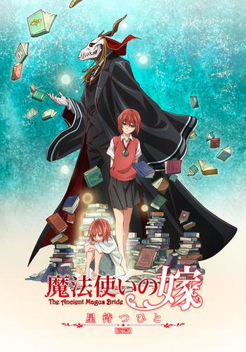 Mahoutsukai no Yome: Hoshi Matsu Hito Anime Cover