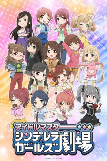 The IDOLM@STER: Cinderella Girls Theater