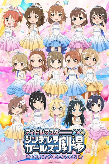 The iDOLM@STER: Cinderella Girls Theater Climax Season