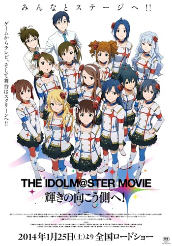 The iDOLM@STER Movie image