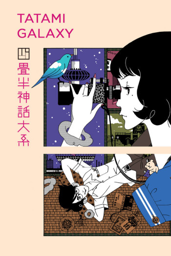The Tatami Galaxy Specials