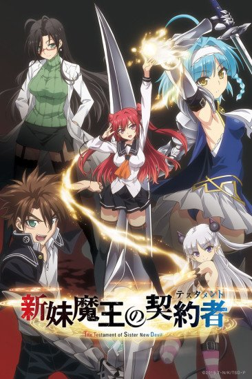 Shinmai Maou no Testament Anime Cover
