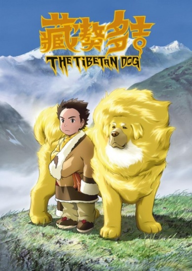 The Tibetan Dog main image