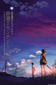 5 Centimeters per Second image