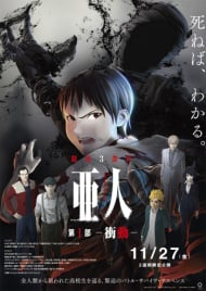 Ajin Movie 1