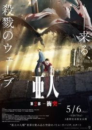 Ajin Movie 2: Shoutotsu