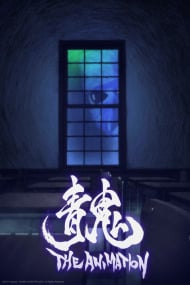 Ao Oni The Animation Movie