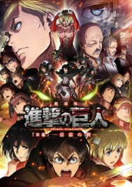 Attack on Titan Movie 2: Jiyuu no Tsubasa