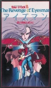 Bavi Stock II: The Revenge of Eyesman - Ai no Kodou no Kanata ni