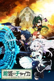 Chaika: The Coffin Princess - AVENGING BATTLE